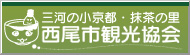 三河の小京都・抹茶の里 西尾市観光協会